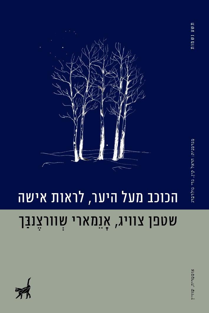 הכוכב מעל היער, לראות אישה (מהד' שלישית)