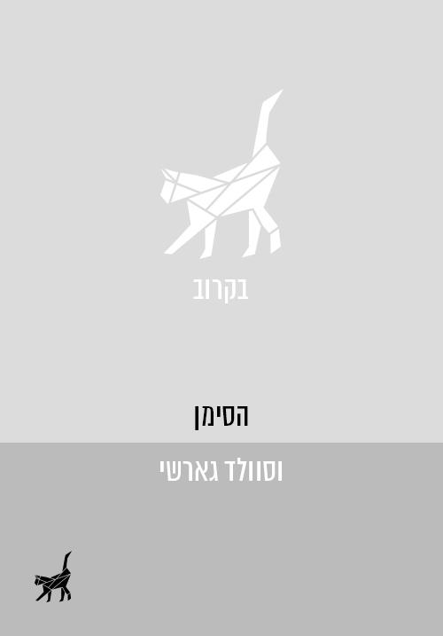 הסימן