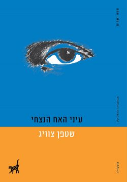 כריכת הספר עיני האח הנצחי