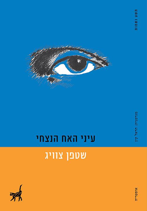 עיני האח הנצחי (מהד' תשיעית)