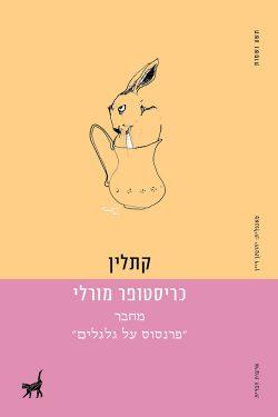 כריכת הספר קתלין מאת כריסטופר מורלי