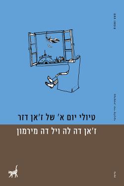 כריכה הספר טיולי יום א׳ של ז׳אן דזר