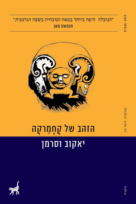 הזהב של קחמרקה – יאקוב וסרמן