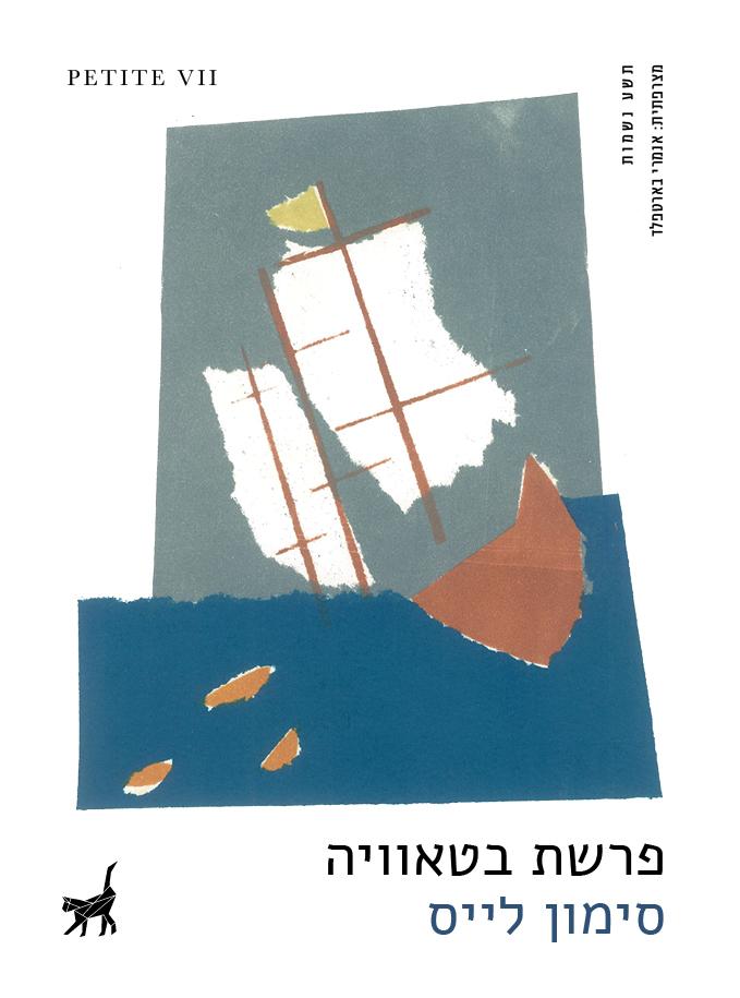 PETITE VII – פרשת בטאוויה