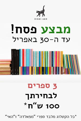 מבצע פסח! 3 ספרים ב-100