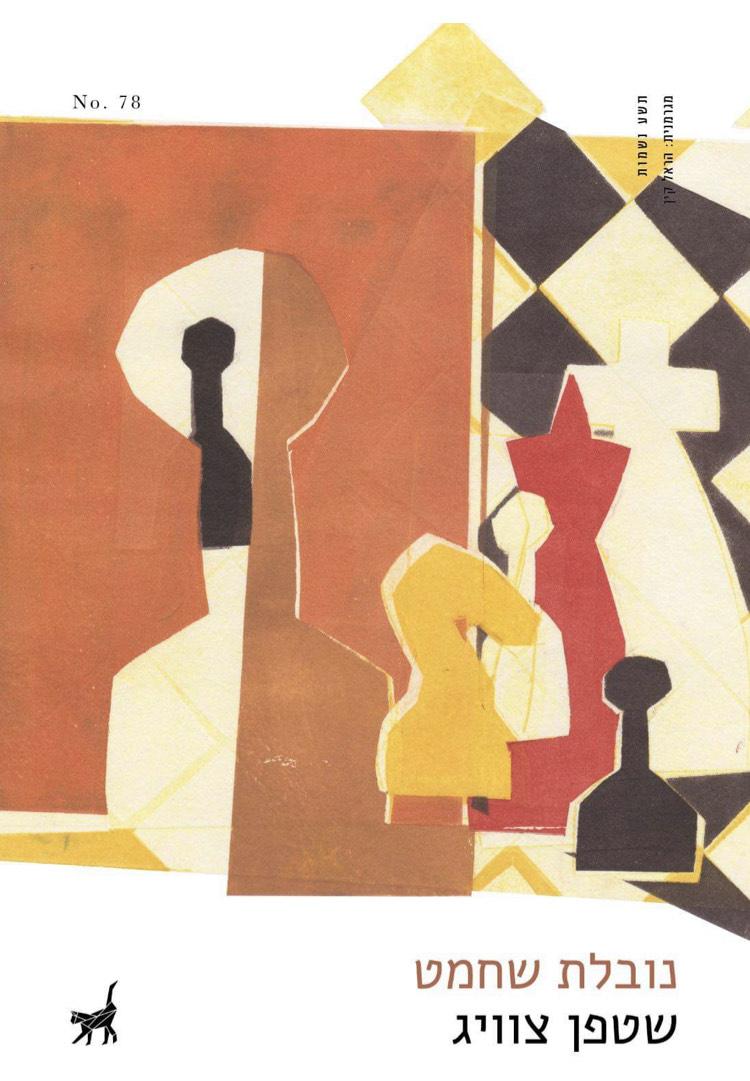 נובלת שחמט