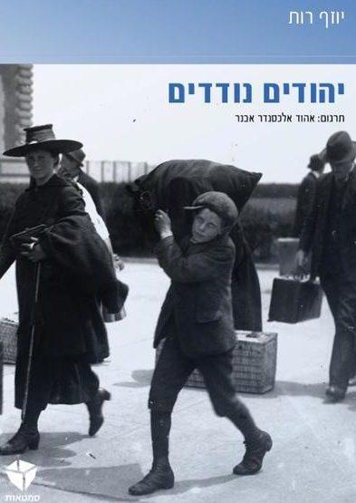 יהודים נודדים